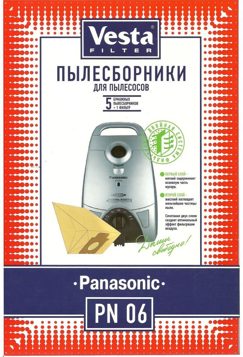 Комплект пылесборников Vesta PN 06 5шт + фильтр vesta filter ts 06 комплект пылесборников 4 шт фильтр