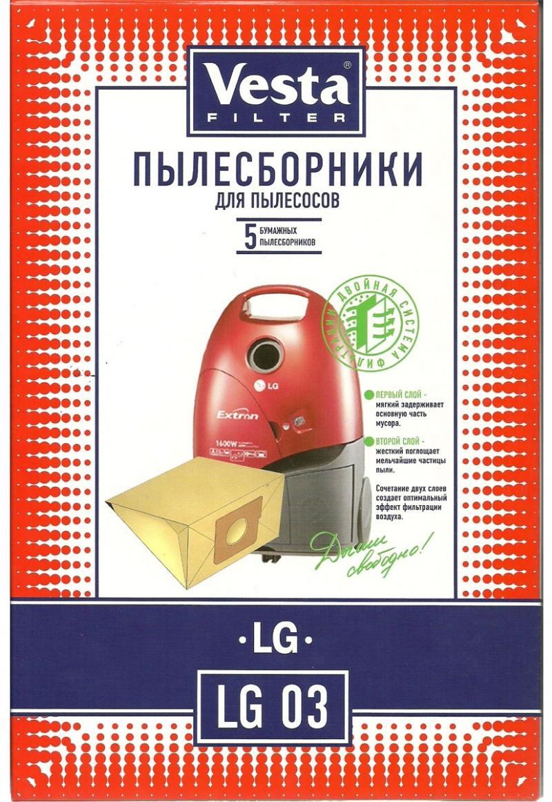 Комплект пылесборников Vesta LG 03 5шт kink light подвесная люстра kink light тимоша 07733в 01