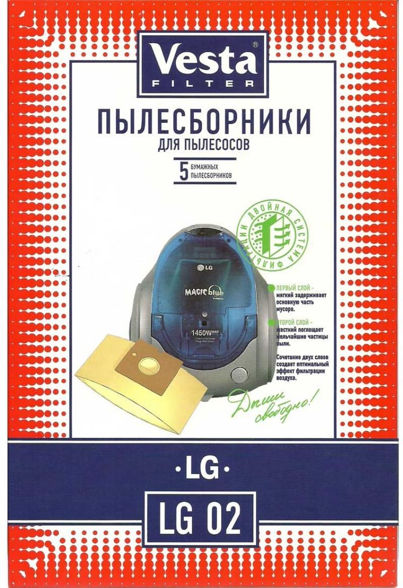 Комплект пылесборников Vesta LG 02 5шт все цены