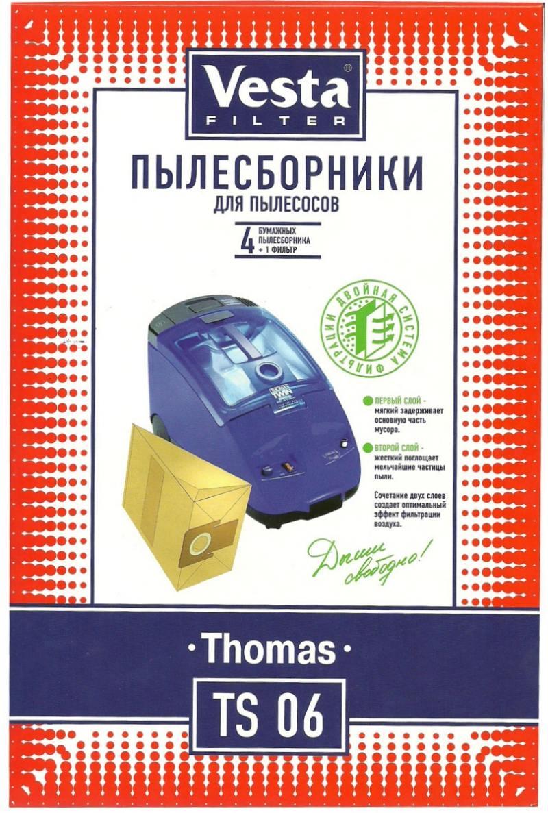 Комплект пылесборников Vesta TS 06 4шт + фильтр vesta filter ts 06 комплект пылесборников 4 шт фильтр