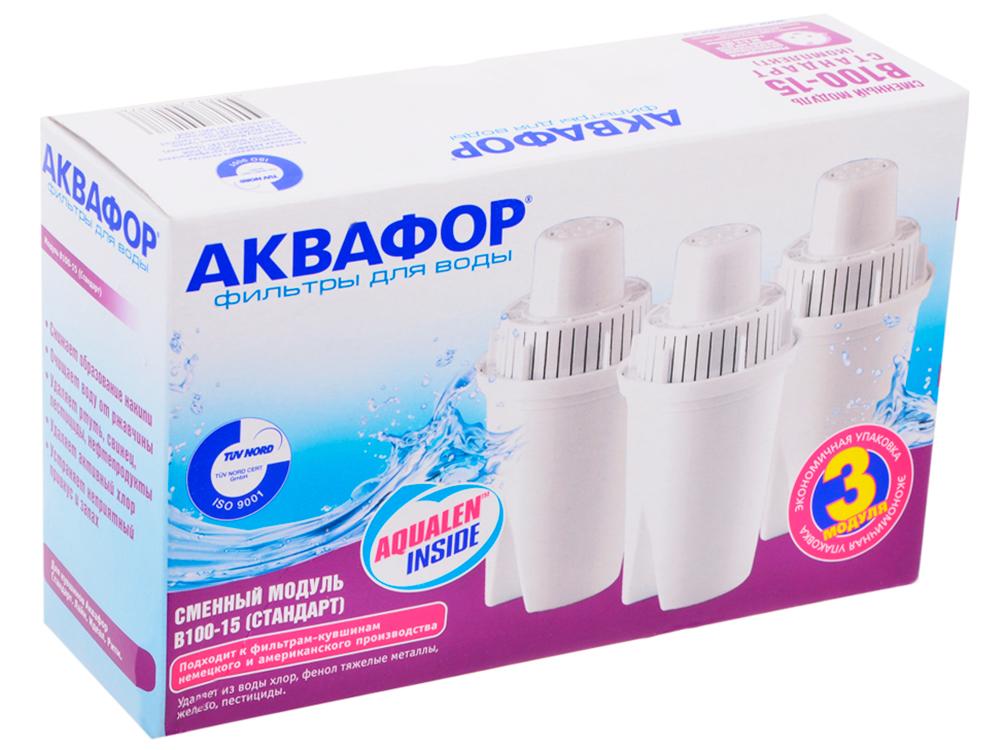 Модуль сменный фильтрующий АКВАФОР В100-15 (Стандарт) комплект 3 шт. модуль сменный фильтрующий аквафор в100 15 стандарт