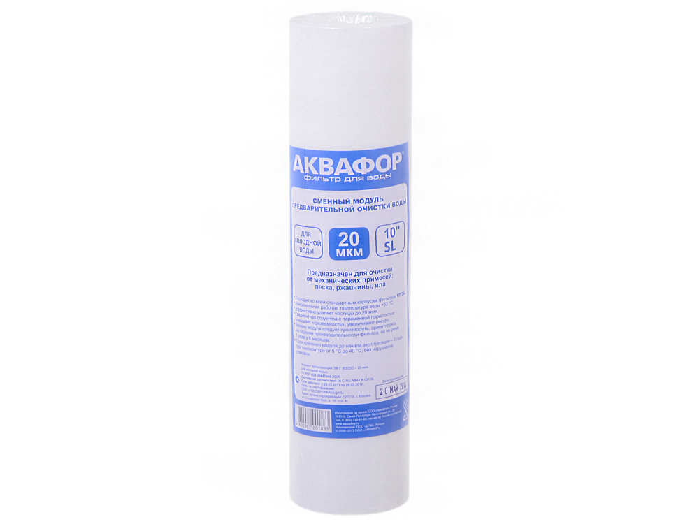 Элемент фильтрующий Аквафор ЭФГ (для холодной воды 10