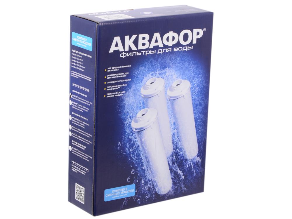Комплект сменных модулей Аквафор К3-К2-К7 (К1-03-02-07)