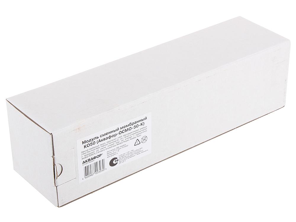 Сменный мембранный модуль Аквафор ОСМО 50-К модуль сменный мембранный аквафор к 100 ко 100 100 к
