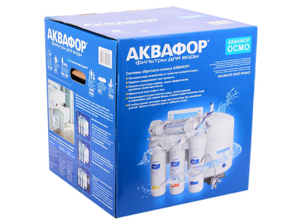 Водоочиститель Аквафор ОСМО-050-5-А водоочиститель аквафор осмо 100 5 a 10л