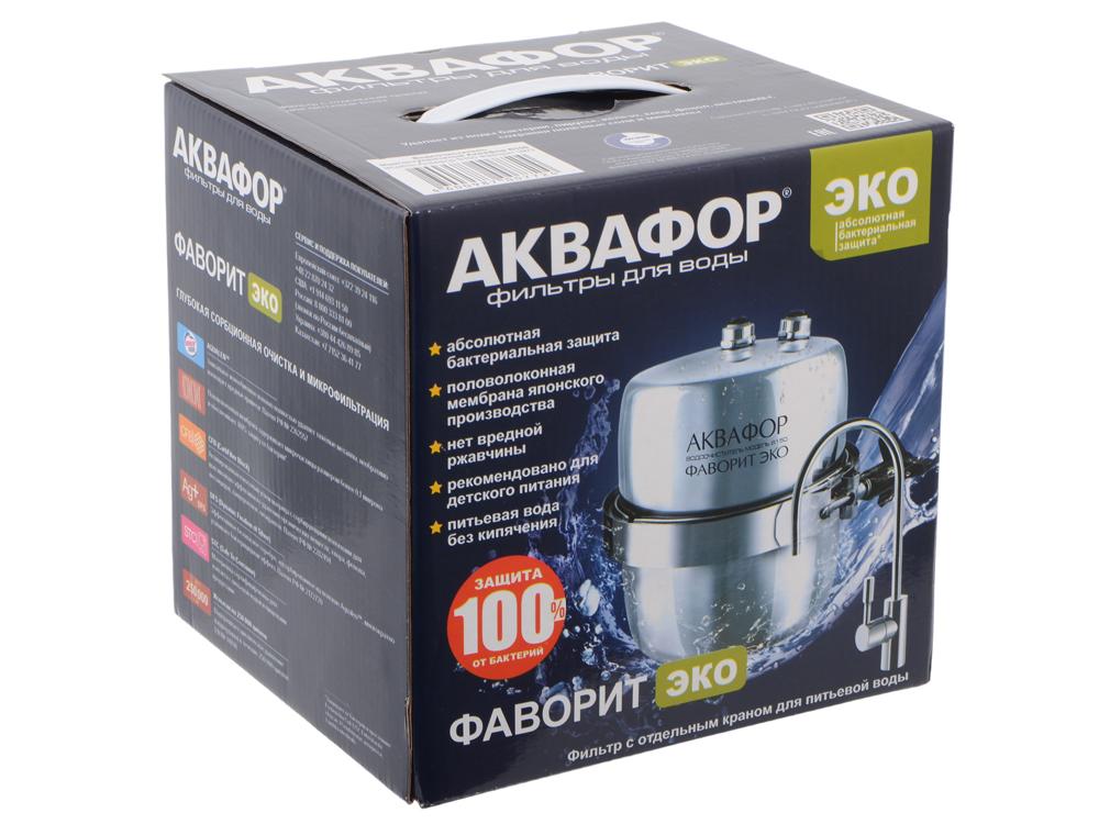 Водоочиститель многоступенчатый Аквафор В150 Фаворит ЭКО