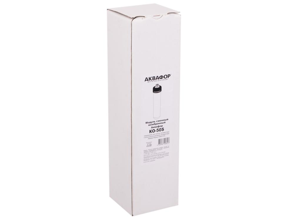 Модуль сменный мембранный Аквафор КО-50S (для DWM 101S) цена