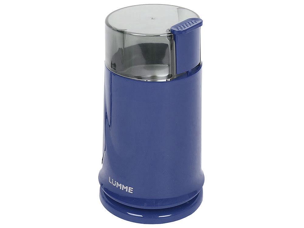 Кофемолка LUMME LU-2601 синий сапфир