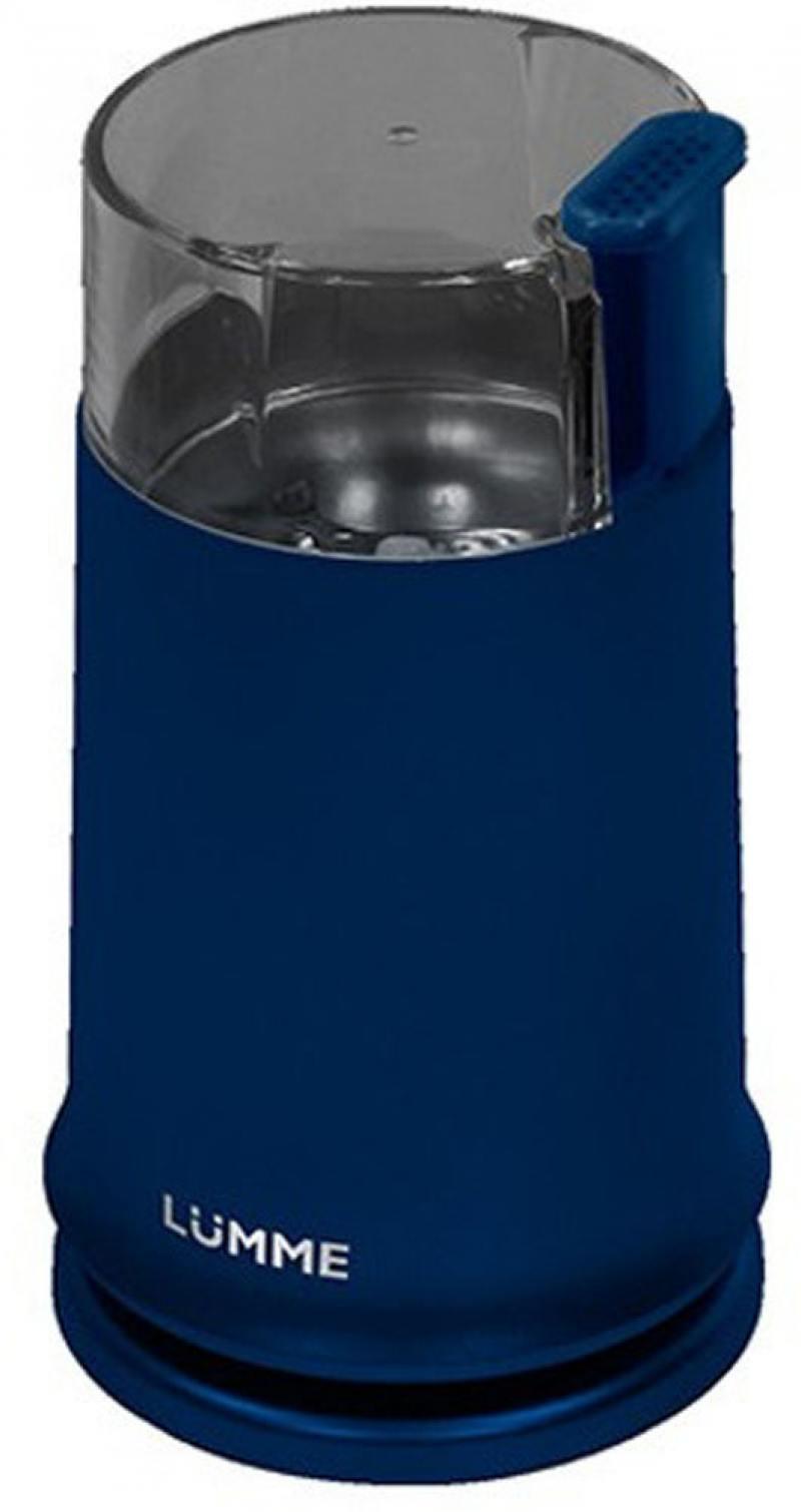 Кофемолка Lumme LU-2603 200 Вт синий топаз