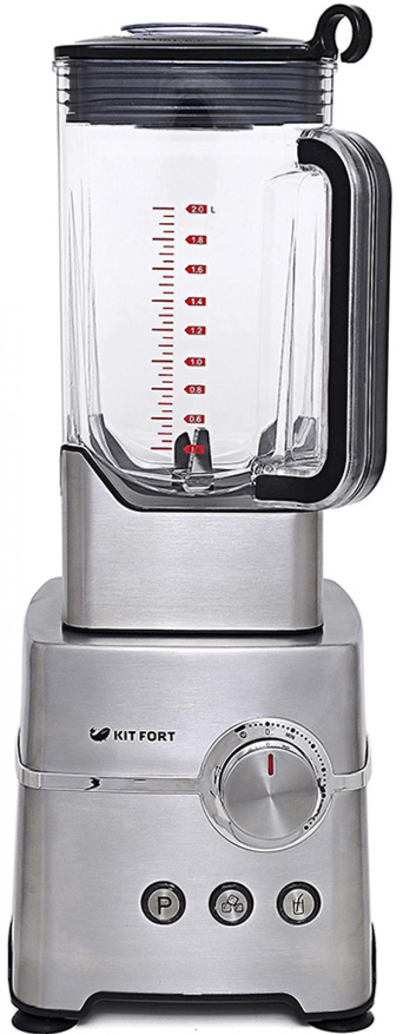 Блендер стационарный KITFORT КТ-1310 2000Вт серебристый посуда кухонная