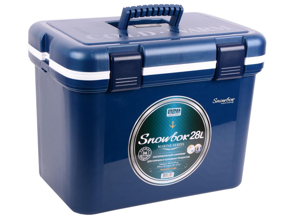 Контейнер изотермический CW Snowbox Marine 28 термоконтейнер camping world cw snowbox marine 10 38193