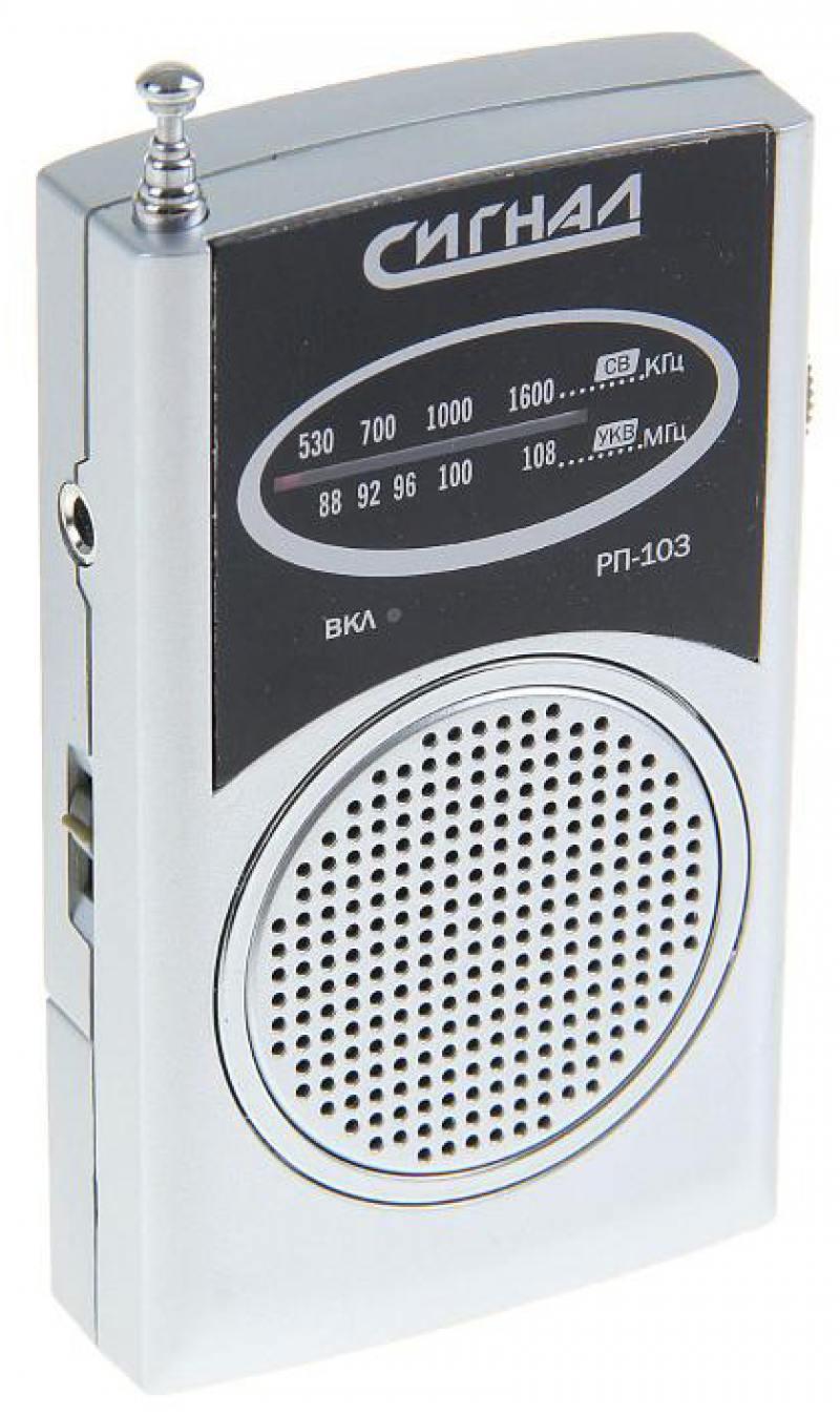 Радиоприемник РП-103 серебристый Сигнал