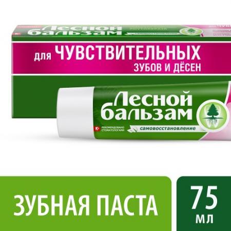 ЛЕСНОЙ БАЛЬЗАМ Зубная паста для чувствительных зубов и десен 75 мл зубная паста president sensitive для чувствительных зубов 75 мл