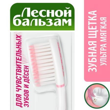 Картинка для ЛЕСНОЙ БАЛЬЗАМ Зубная щетка Для чувствительных зубов и десен