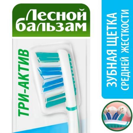 ЛЕСНОЙ БАЛЬЗАМ Зубная щетка Три-актив лесной бальзам прир св 400мл
