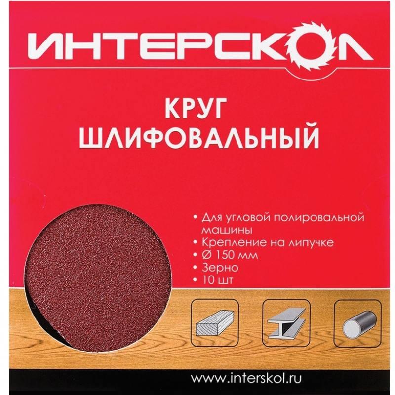 Круг шлифовальный Интерскол k 40 для УПМ 150 10шт 2082715004000
