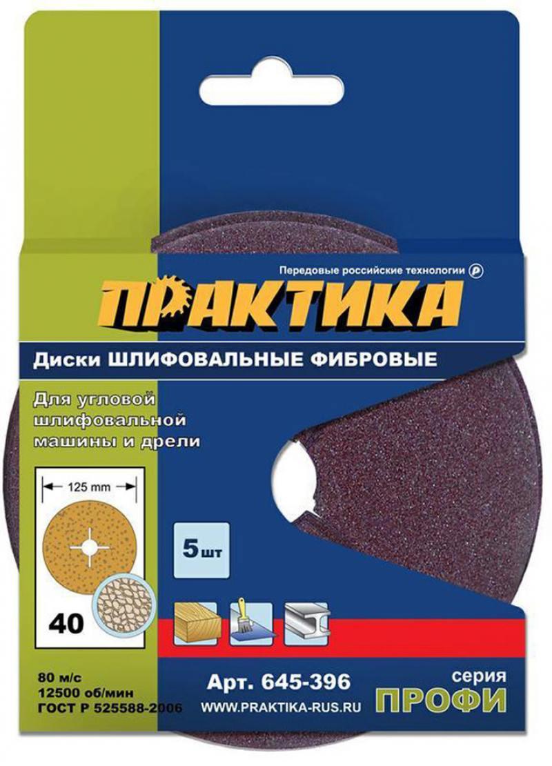 Картинка для Круг фибровый Практика с центральным отверстием 125 мм P 40  5шт 645-396