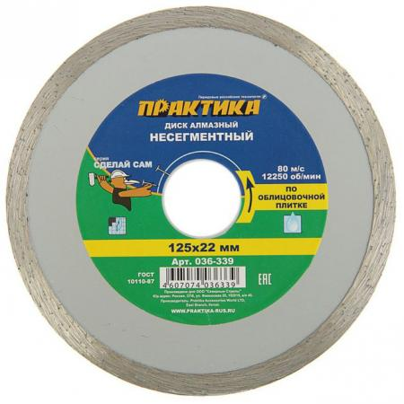 цена на Алмазный диск Практика Сделай Сам несегментный 125х22 036-339