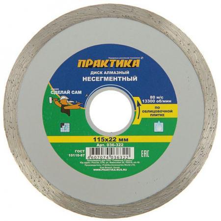цена на Алмазный диск Практика Сделай Сам несегментный 115х22 036-322