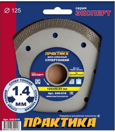 Алмазный диск Практика Супер тонкий 125х22мм толщина 1.4мм по керамограниту 640-018