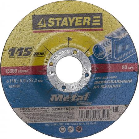 Круг зачистной STAYER MASTER 36228-115-6.0_z01 абразивный по металлу 115х6х22.2мм