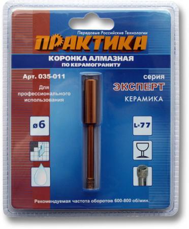 Коронка алм. ПРАКТИКА 035-011 6мм по керамограниту коронка по керамограниту 8х33 мм bosch профи