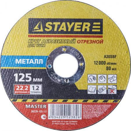Круг отрезной STAYER MASTER 36220-125-1.0 абразивный для УШМ 125х1.0х22.2мм по металлу круг отрезной stayer 115х1 2х22 master 36220 115 1 2 z01