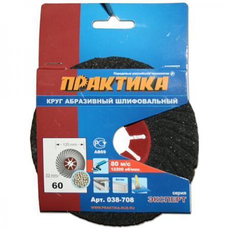 Круг абразивный шлифовальный ПРАКТИКА 038-708 125мм Р60 торцевой волнистый