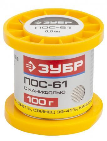 Припой ЗУБР 55450-100-08C ПОС 61 трубка с канифолью 100г 0.8мм