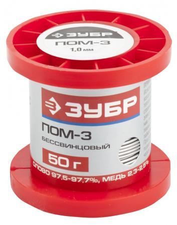 Припой ЗУБР 55456-050-10 ПОМ-3 Sn97% Cu3% специальный безсвинцовый проволока 50г 1мм припой yunnan 3 63a 500g