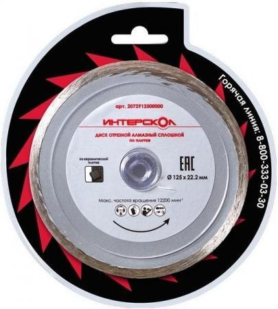 Отрезной диск Интерскол алмазный 125x22.2x5 по плитке 2072912500000 отрезной диск интерскол алмазный 230x22 2x7 по бетону 2070923000000