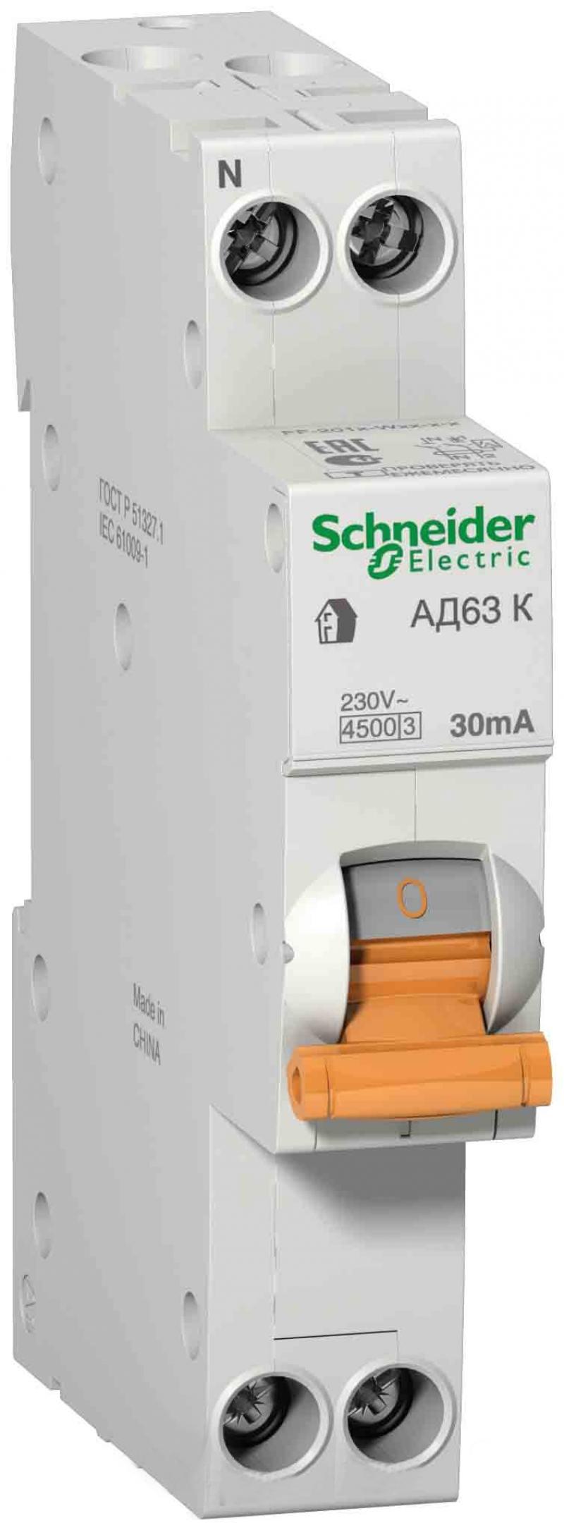 Выключатель дифференциального тока Schneider Electric АД63 К 1П+Н 20А 30мА C AC 12523 ад63 schneider electric 11473 дифференциальный автоматический выключатель