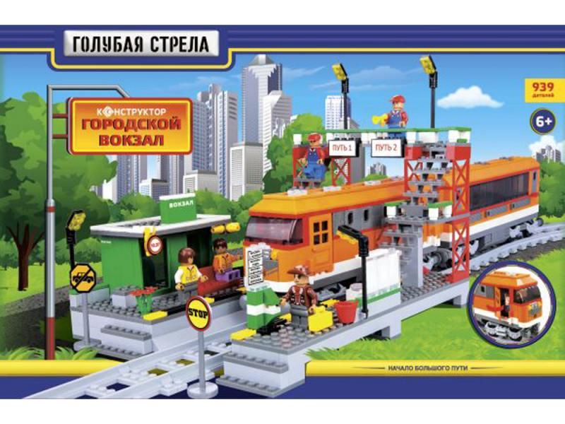 Железная дорога Голубая стрела Конструктор Городской вокзал, 928дет.   87197