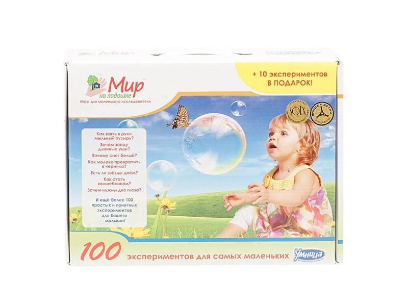 Купить Комплект Умница 48 экспериментов для самых маленьких 2046, МРР Умница, Игрушки
