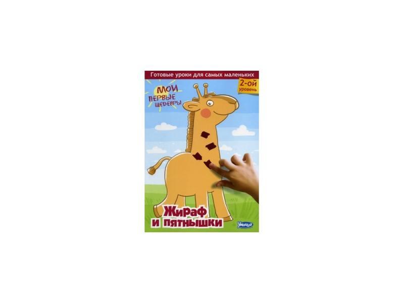 Творческие занятия Умница Мои первые шедевры Жираф и пятнышки 1024 раннее развитие умница мои первые шедевры кошки мышки
