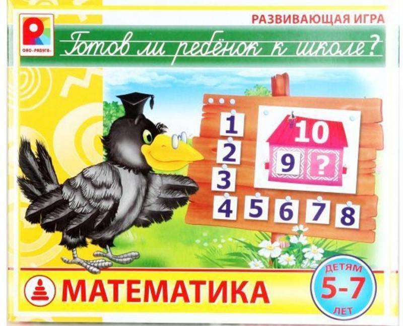 Обучающая игра Готов ли ребенок  школе. Математика Радуга С-931