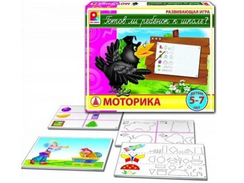 Настольная игра развивающая Радуга Моторика. Готов ли ребенок  школе -929