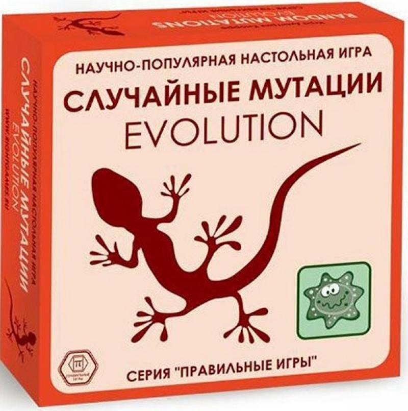 Эволюция Правильные Игры Случайные мутации 13-01-05 настольная игра правильные игры логическая эволюция дополнительный набор континенты 13 01 03
