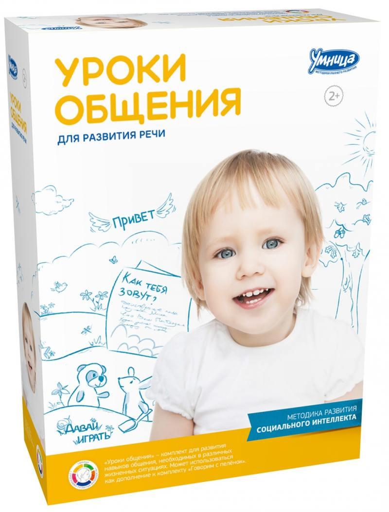 Купить Комплект Умница Уроки общения от 2 лет 1041, МРР Умница, Игрушки