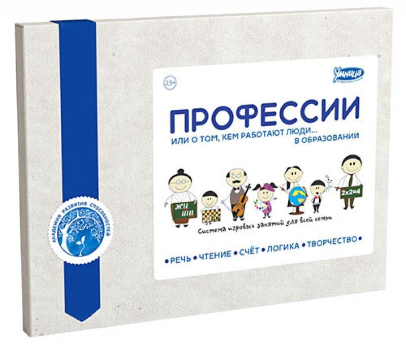 Комплект Умница Профессии. Образование (синий)