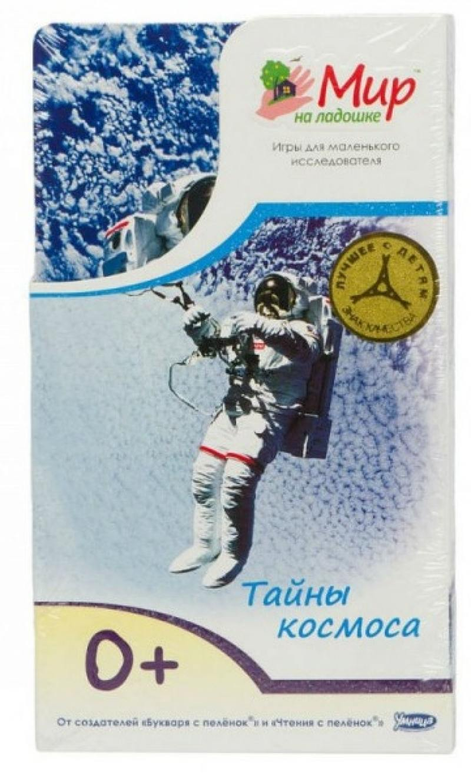 Развивающие карточки Умница Мир на ладошке Тайны космоса 0409 раннее развитие умница мир на ладошке 1  живой океан