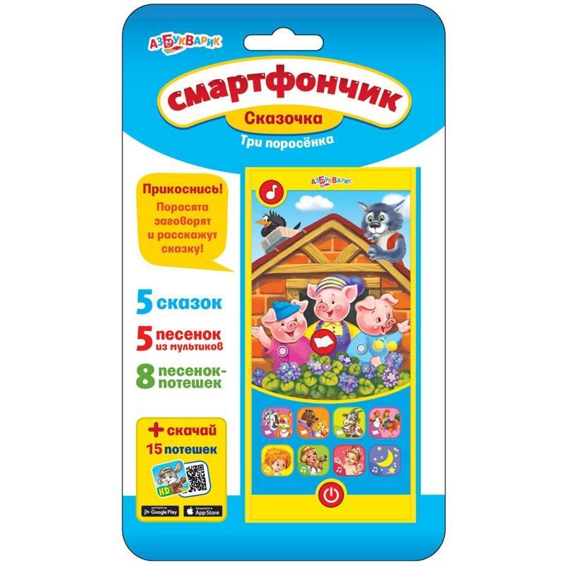 Интерактивная игрушка Азбукварик Смартфончик Три поросенка от 3 лет разноцветный 4630014081137