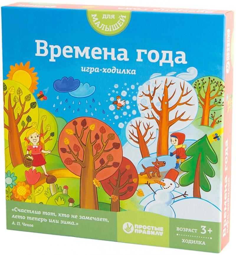 Настольная игра развивающая Простые правила Времена года 430460 настольная игра простые правила времена года на русском