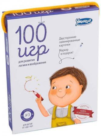 Комплект Умница 100 игр Выпуск 3 фиолетовый 4013