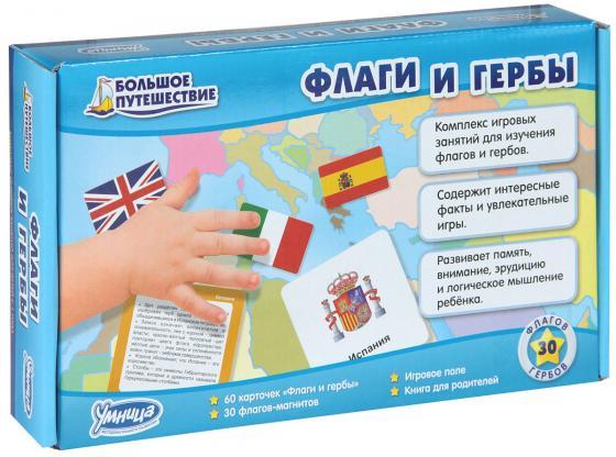 Развивающая игра Умница Большое путешествие умница большое путешествие  флаги и гербы