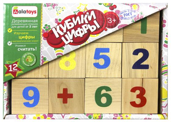 Кубики Alatoys Цифры 12 шт КБЦ1200 alatoys кубики математика неокрашенные 12 шт