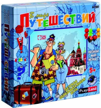 Настольная игра развивающая PLAYLAND  мире путешествий -720