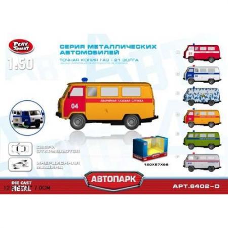 Купить Инерционная металлическая машинка Play Smart аварийная газовая служба, 12, 5х5, 7х7см, Игрушки