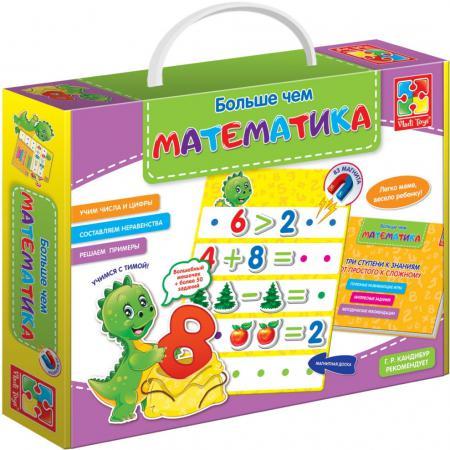 Настольная игра развивающая Vladi toys Больше чем Математика ( по методике Г.Р. Кандибура ) VT2801-0 vladi toys обучающая игра больше чем календарь для малыша