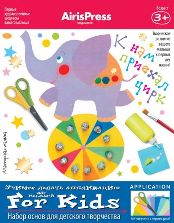 Набор для творчества АЙРИС-ПРЕСС Мастерская малыша. К нам приехал цирк от 3 лет 55726 150 page apple shaped memo pad